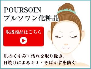 POURSOIN プルソワン化粧品